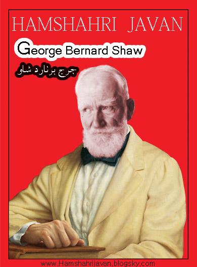 جرج برنارد شاو