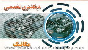 واژهنامه ی تخصصی مکانیک