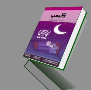 کتاب آموزش فارسی گیمپ (GIMP)