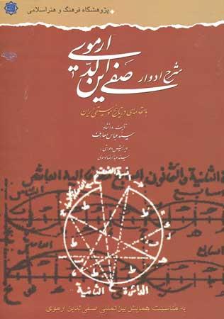 کتاب شرح ادوار صفی الدین اورموی که به بررسی یکی از آثار صفی الدین اورموی یعنی «ادوار» پرداخته است.