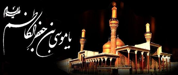 شهادت حضرت امام موسی کاظم علیه السلام بر شیعیان حضرتش تسلیت باد