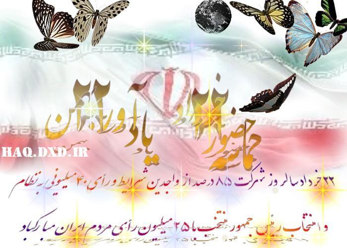 سالگرد پیروزی مردم ایران بر فتنه گران بین المللی خجسته باد