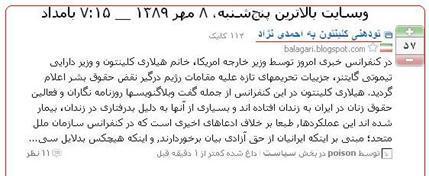 تصویری از مطالب سایت بالاترین