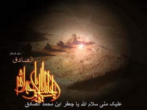 السلام علیک یا جعفر ابن محمد الصادق البار الامین