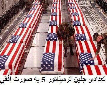ارتش آمریکا / کشته شدن سربازان آمریکائی / ترمیناتور /
