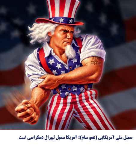 عمو سام / سمبل دموکراسی و لیبرال دموکراسی آمریکائی