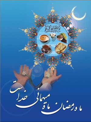 اس ام اس و پیامک ماه مبارک رمضان