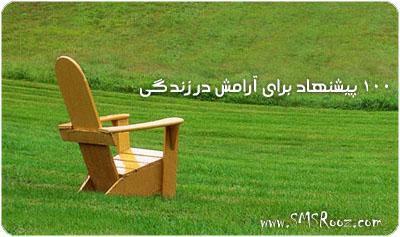 100 نکته برای آرامش در زندگی | www.SMSRooz.Com