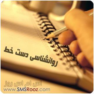 روانشناسی دست خط | www.SMSRooz.Com