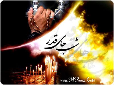 دانلود نوحه و مداحی به مناسبت شب قدر و شهادت امام علی (ع)  | www.SMSRooz.com