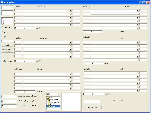 برنامه مالی ومدیریت باشگاهای بدنسازی آرش ریوژن 1389/2/18 نسخه 2.4