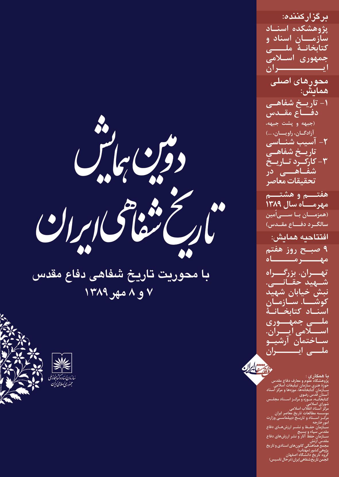 پوستر فراخوان دومین همایش تاریخ شفاهی ایران