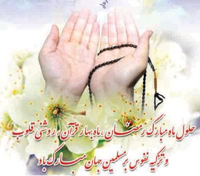 حلول ماه مبارک رمضان بر همه مبارک