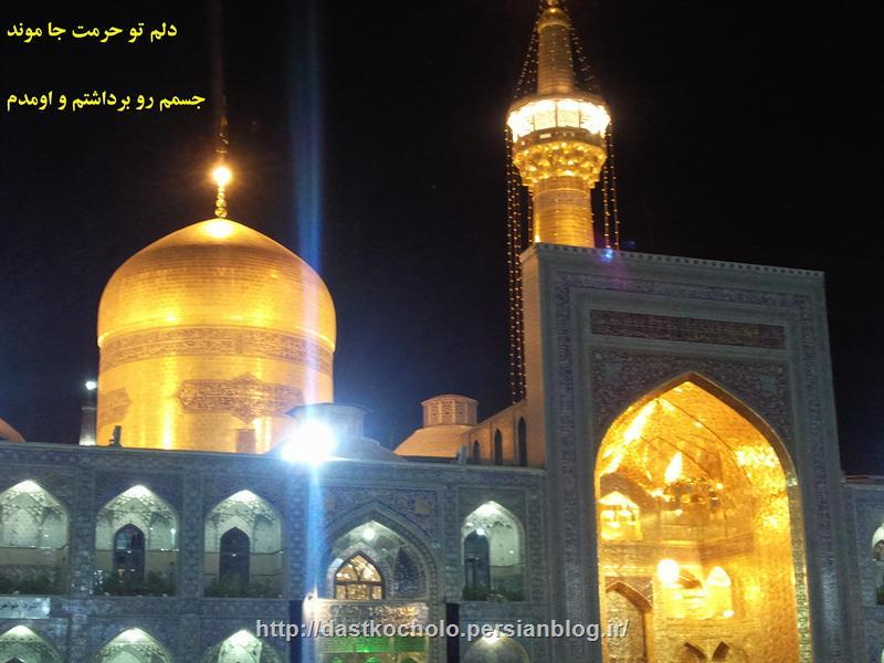 http://s1.picofile.com/dastkucholoo/Pictures/tabestan%2089/mashhad.JPG