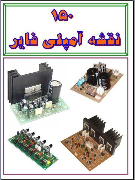 http://s1.picofile.com/daneshmandkit/kits/150amp.jpg