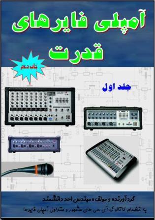 http://s1.picofile.com/daneshmandkit/kits/amp.jpg