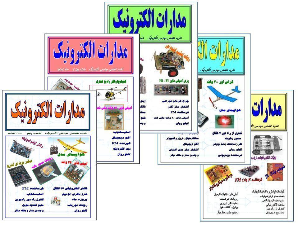 http://s1.picofile.com/daneshmandkit/kits/majale.jpg