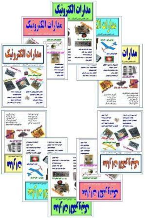 http://s1.picofile.com/daneshmandkit/kits/majale1.jpg