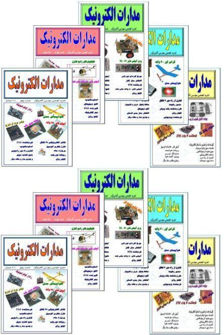 http://s1.picofile.com/daneshmandkit/kits/majale2.jpg