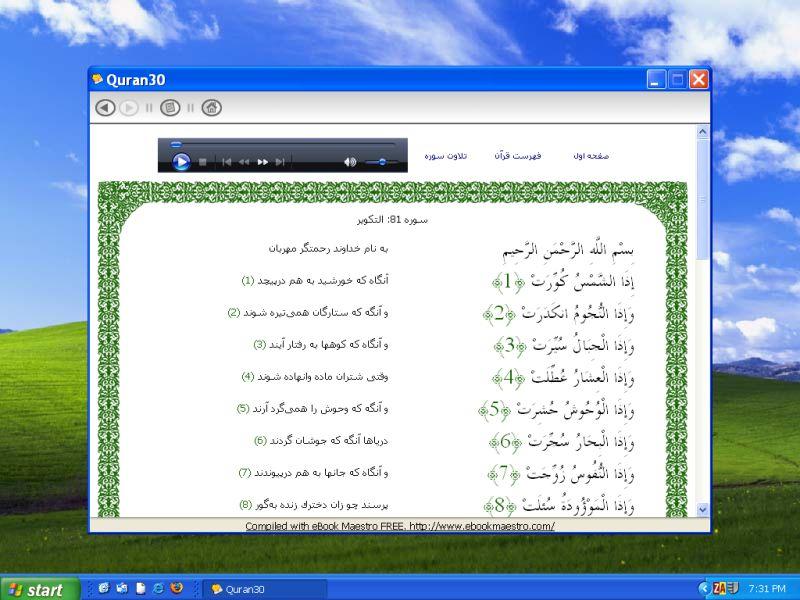 قرآن جزء 30