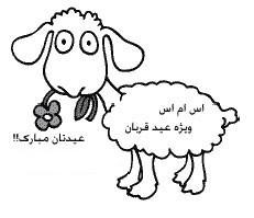 اس ام اس های عید قربان
