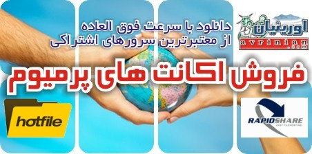 http://s1.picofile.com/avatar2009/Pictures/logo/premium.JPG