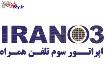 اپراتور سوم تلفن همراه ایران xoy.ir وبلاگ خبری خوی