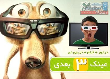 http://s1.picofile.com/avatar2009/Pictures/zeroneshop/3dglass/3d-5.jpg