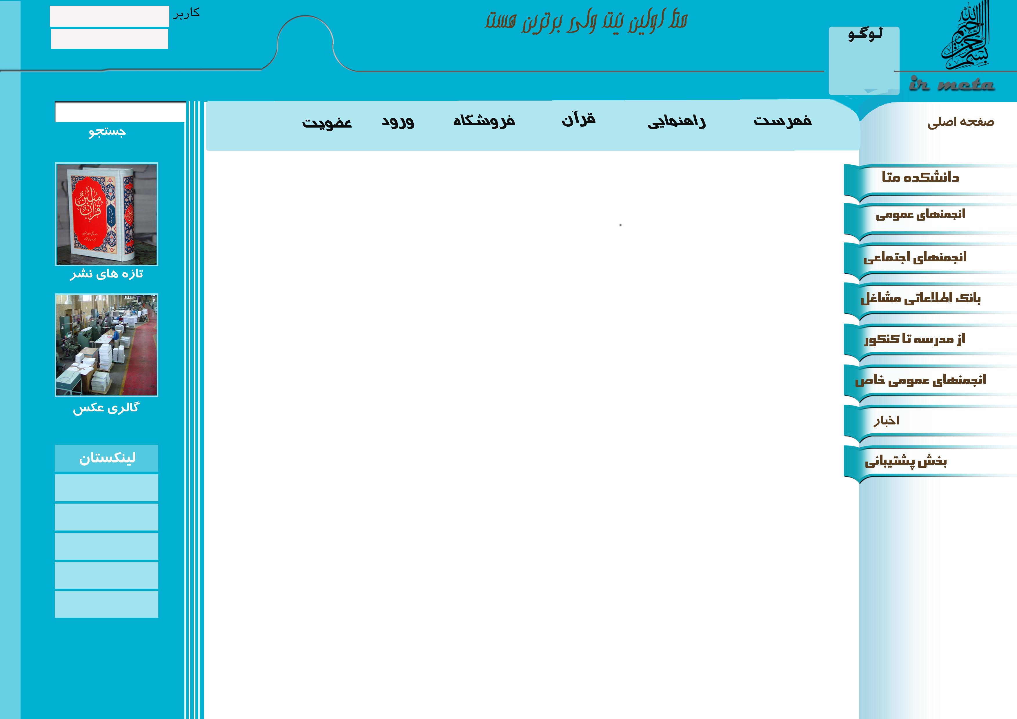 chap011%20copy - تاپیک مربوط به زیبا سازی انجمن [طراحی هدر برای انجمن] - متا