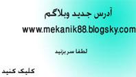آدرس وبلاگ جدیدم کلیک کنید