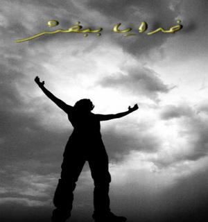 http://s1.picofile.com/file/5879259625/khadaya_bebakhsh.jpg