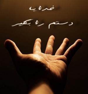 http://s1.picofile.com/file/5879279635/khodaya_dastam_ra_begir.jpg