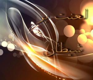 http://s1.picofile.com/file/5879289640/lanat_bar_sheytan.jpg