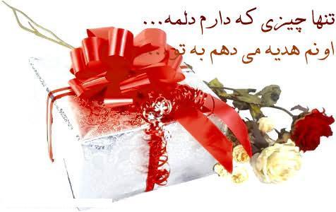 اس ام اس و پیامک های نباب روز تولد _ تولدت مبارک