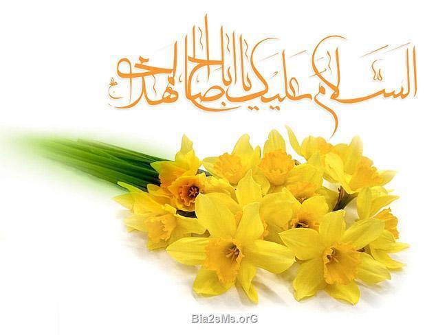 اس ام اس های مذهبی در مورد امام زمان(عج)