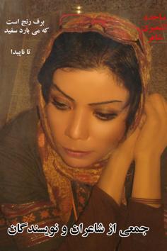 ساجده کشمیری شاعر