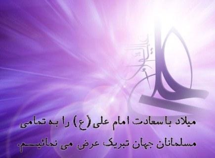 تبریک میلاد امام علی و روز پدر