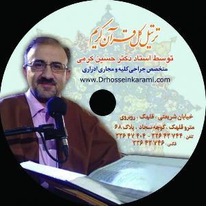 Dr.karami