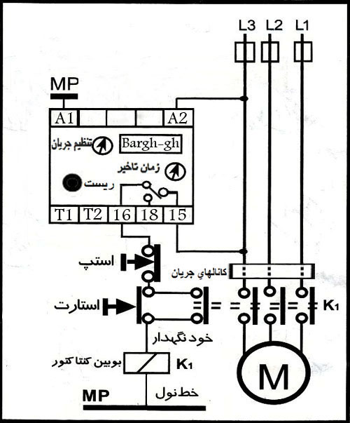 رله ی کنترل فاز و طریقه ی نصب آن