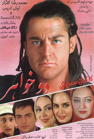 دانلود فیلم ایرانی دو خواهر