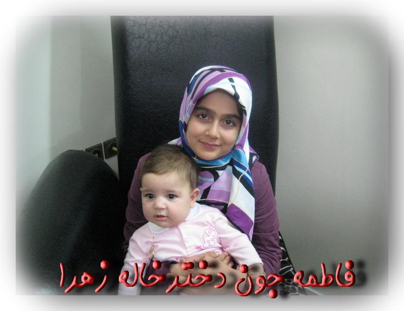 زهرا و فاطمه