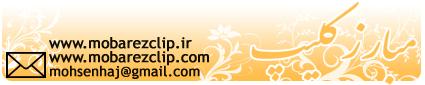 رهبری,بلند,ماشین,عاشقانه,ارزشی,مسجد,وبلاگ,نشست,عدل,میدان,غزه,فلسطین,سنگ,الاقصی,روز,لنا,القدس,نتانیاهو,پرز,شیمون,اسراییل,سبزه,برجی,دوازده,کثیف,کنار,دور,ضریح,گنبد,حرم,علی,بن,زید,زاده,امام,پانورما,پل,الفلاک,فلک,قلعه,علوی,خیابان,حاجی,شهدا,سمت,راه,چهار,بانک,عدالت,جهاد,روضه,فارسی ,وان,BBC,VOA,IRAN,LORESTAN,FARSI,P,L,بغل,سینه,حب,مرز,منافقین,منافق,اغتشاشات,جمهور,خامنه ای,سیدعلی,کار,همت,مشایی,احمدی نژاد,مستضعفین,فقیر,جنگ,دفتر,پرشین,خرم,ساعت,خبر,نیوز,رجا,اغتشاش,استانبول,دعا,جبهه,تحمیلی,جنگ,نبرد,هفته,مقدس,دفاع,کلمه,والاترین,بالاترین,جرس,سبز,پژاک,رجوی,بنی صدر,کروبی,میرحسین,یوزارسیف,تخت,ماشین,باند,شهادت,شهدا,شهید,کتاب,اس ام اس,پیامک,عشقی,خارجی,عشق,ستم,بی حجابی,علی,طرح,نقش,راهی,امتداد,کلیپ,طنز,کاریکاتور,رهبر,عکس,درک,بلاگفا,ارتش,خرم آباد,لرستان,طایفه,سگوند,لر,پست,شمع,برکت,ماه,رمضان,باروت,دوئل,دام,حجاب,سیاسی,دیده بان,دیدبان,