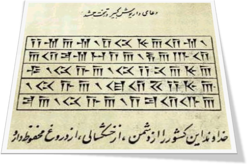 t - ایران باستان و نصایح مدیریتی - متا