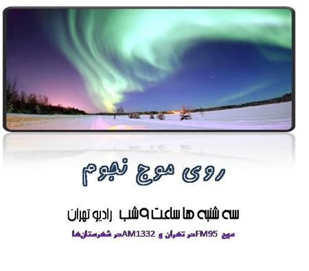 ruye Moje Nojoum