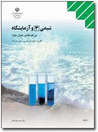 شیمی 3