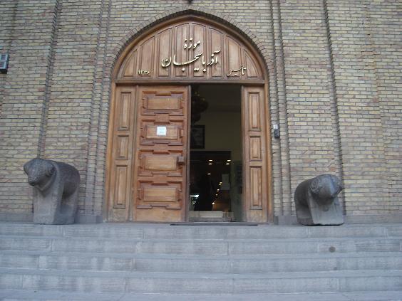http://s1.picofile.com/file/6184975850/muze_azarbayjan_muze.jpg