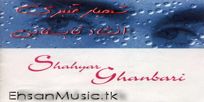http://s1.picofile.com/file/6191518108/Shahyar_Ghanbari_ensha_tabestabni.jpg