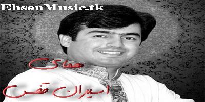 http://s1.picofile.com/file/6192626756/homay_asiran_ghafas.jpg