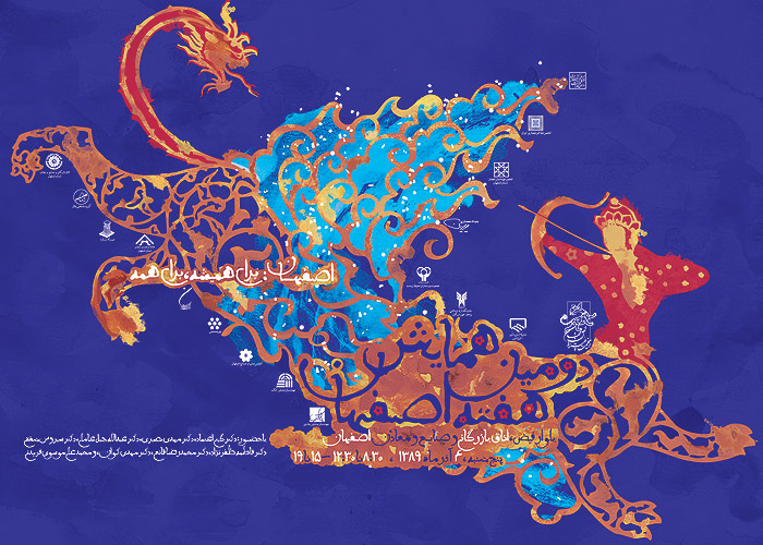 پوستر همایش هفته اصفهان