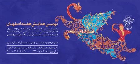 کارت دعوت همایش هفته اصفهان